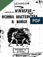 Денисов - Техника  основа мастерства в боксе.1957