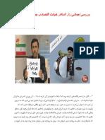 رازآشکار خیانت اقعصادی رژیم جمهوری اسلامی ایران