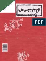 Momotarou
