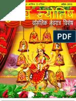 Gurutva Jyotish Apr-2013