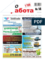Aviso-rabota (DN) - 14 /099/