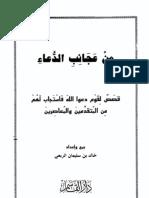 من عجائب الدعاء.pdf