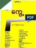 2013 04 Sarpay Khayeethwar - Kwayt.pdf