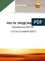 РЕН ТВ с 15 по 21 апреля 2013