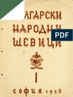 Костов Ст. Л. - Български народни шевици, ч. 1 - 1929