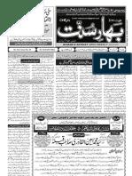 Bahar-e-sunnat 03-04-13 Complete File