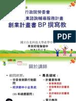980321 創業計畫書BP撰寫教戰:詹健中