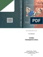 Сагат Ной Коклам - Основы тайского бокса.2003