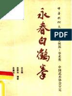 Yong Chun White Crane 1