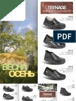 Отико_детская_обувь