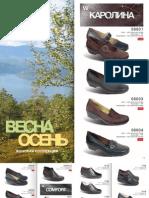 Отико_женская_обувь