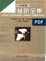 [阿]博尔赫斯全集+小说卷