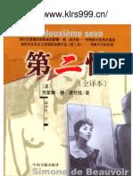 Simone de Beauvoir - The second sex I (第二性I) [1949]