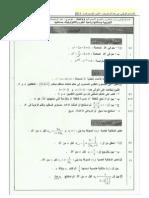 الرياضيات الدورة الاستدر 2011
