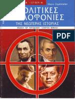 Politikes Dolofonies Ths Newterhs Istorias