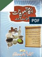 Ahkam e Taweezat by Mufti Muhammad Hashim Khan