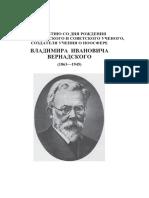 Феноменология ноосфере - ЗАКЛЮЧИТЕЛЬНЫЕ ГЛАВЫ  - ПРОГНОСТИКА (А. А. Яшин)