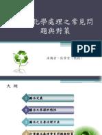 20120507_廢水化學處理之常見問題與對策