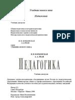 Бордовская Реан_Педагогика_2000