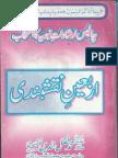 Arbaeen e Naqshbandi by M Fazal Uddin Naqshbandi
