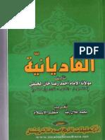 القادیانیہ۔عربی