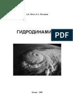 posob1.pdf