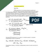 lection_12.pdf