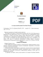 Regulirovka Zakona o Gosudarstvennoj Granice Respubliki Moldova