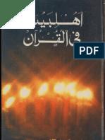 Ahle Bait Fil Quran
