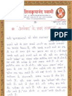 Swamiji's Gudipadva Message 2013