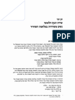 פרופ' חנן חבר | שירת הגוף הלאומי נשים משוררות במלחמת השחרור