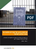 שביתות הרעב של אסירים פלסטינים בבתי הכלא בישראל