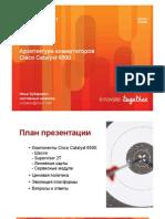 2011 CiscoExpo Moscow Cat6500.Izubarev