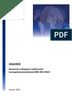 WEF-2012-2013