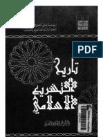 تاريخ التشريع الإسلامي