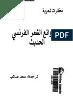 Mkhtarat Mn Rwaea Alshar Al Sa Ar Ptiff