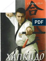 Скотт Шоу -  Хапкидо - 2002