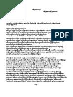 ခ်စ္ညီမေလးသုန္ - Notepad