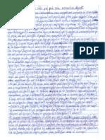 Η ΙΣΤΟΡΙΑ ΤΟΥ ΓΙΩΡΓΟΥ(συνέχειες 60-63)