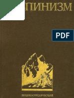 Энциклопедия альпинизма