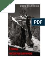 В помощь инструктуру альпинизма.