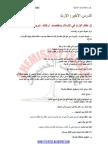 -Iنظام الإرث في الإسلام (مقاصده- أركانه- شروطه- موانعه)