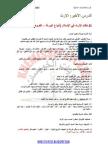 -IIنظام الإرث في الإسلام [أنواع الورثة – الفروض وأصحابها]
