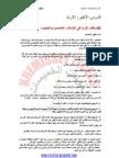 -IIIنظام الإرث في الإسلام التعصيب والحجب