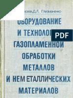 Евсеев Г.Б. - Оборудование и технология газопламенной обработки  металлов и неметаллических материалов.pdf