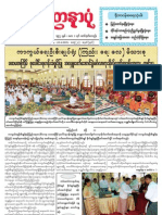 Yadanarpon Newspaper (12-4-2013)