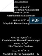 Intha Naley Thevan Namakalithar