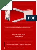 ΣΥΛΛΟΓΗ ΔΙΑΤΑΞΕΩΝ ΕΚΚΑΘΑΡΙΣΗΣ ΔΑΠΑΝΩΝ.pdf