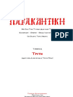 2 ΤΡΙΤΗ