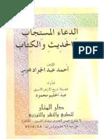 احمد عبد الجواد - الدعاء المستجاب من الحديث و الكتاب - نسخة ملونة